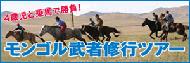 モンゴル武者修行ツアー