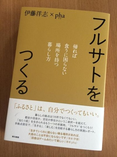 「フルサトをつくる」(東京書籍/伊藤洋志 pha)。想定デザインは松田行正さんのマツダオフィス。